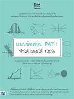 แนวข้อสอบ PAT 1 ทำได้ สอบได้ 100%